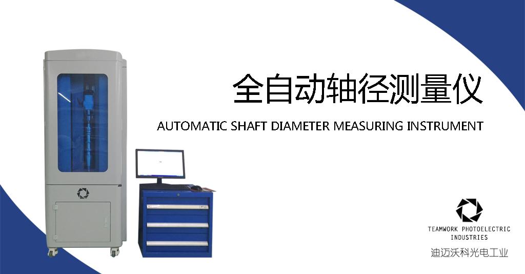 全自动轴径测量仪
