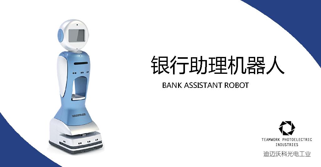 银行助理机器人