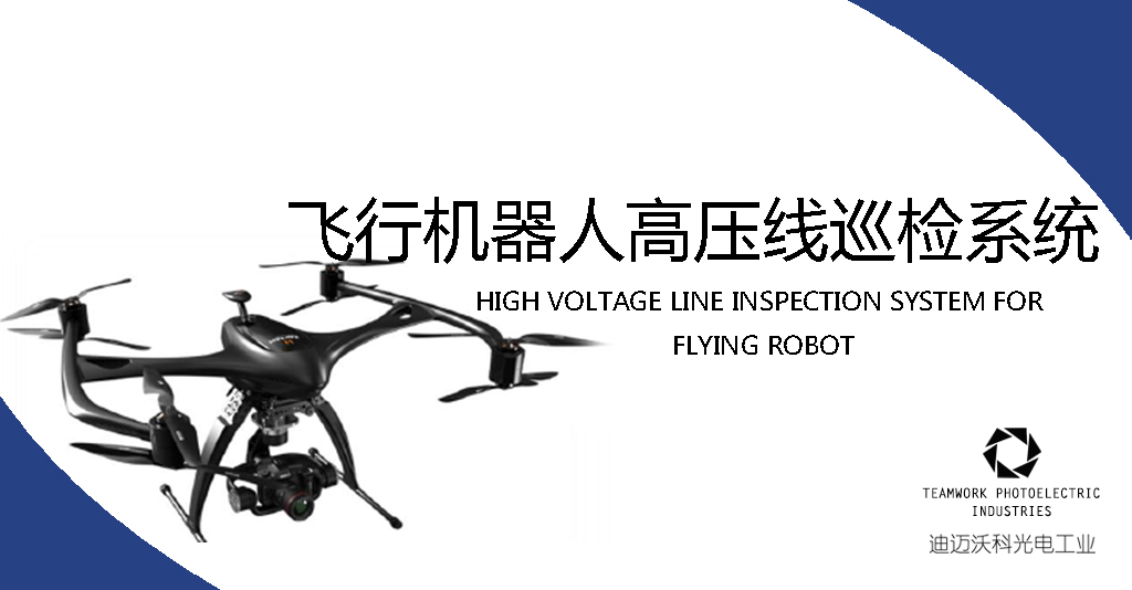 飞行机器人高压线巡检系统
