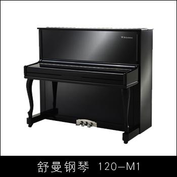 舒曼立式钢琴120-M1