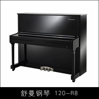 舒曼立式钢琴120-R8