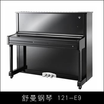 舒曼立式钢琴121-E9