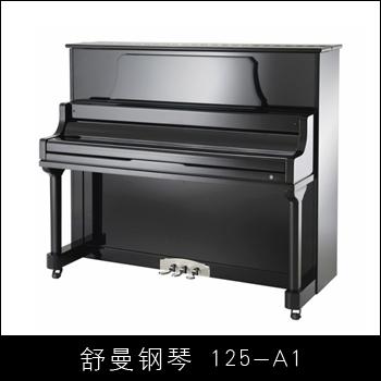 舒曼立式钢琴125-A1