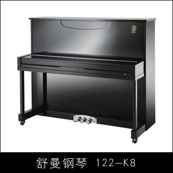 舒曼立式钢琴122-K8