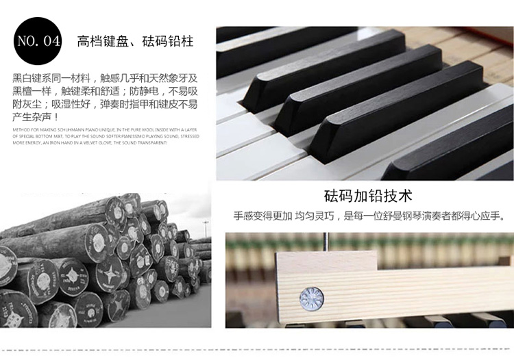舒曼立式钢琴121-E2