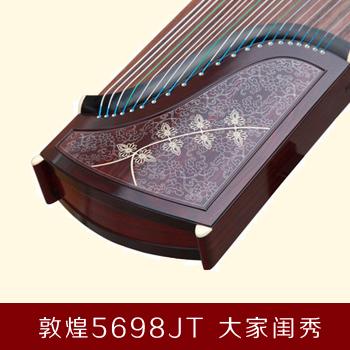 敦煌古筝5698JT