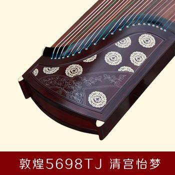 敦煌古筝5698TJ