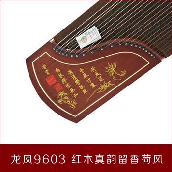 龙凤古筝9603