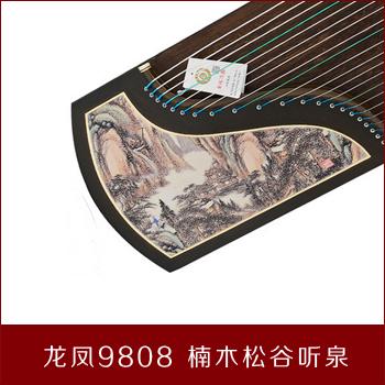 龙凤古筝9808