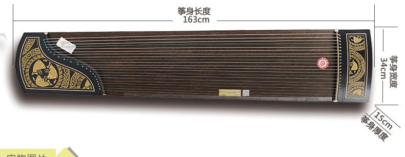 龙凤古筝9801
