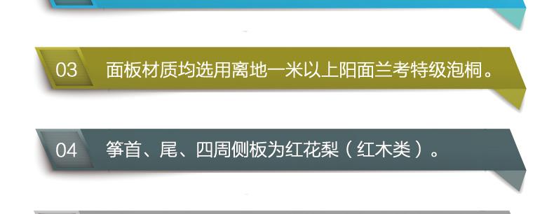 龙凤古筝9803