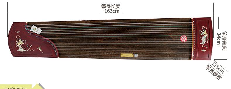 龙凤古筝9809