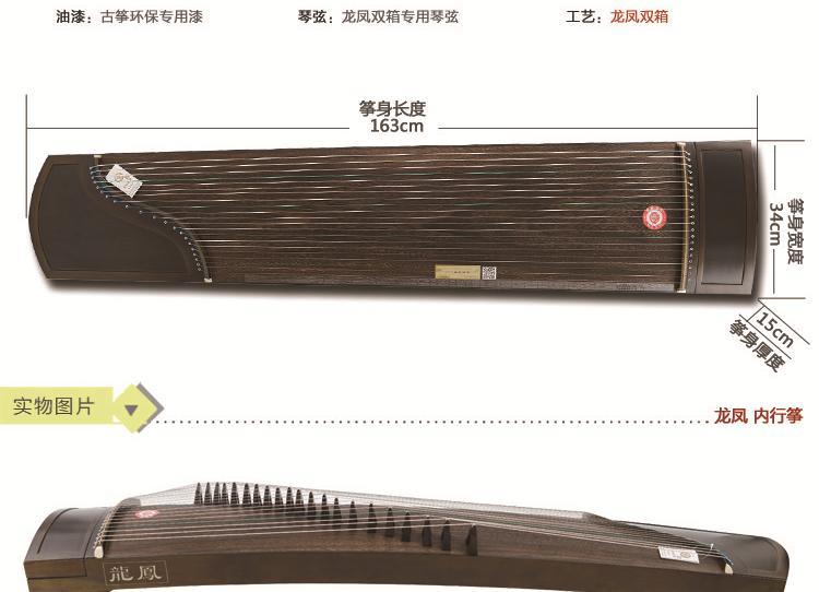 龙凤古筝9903