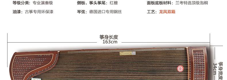 龙凤古筝9905