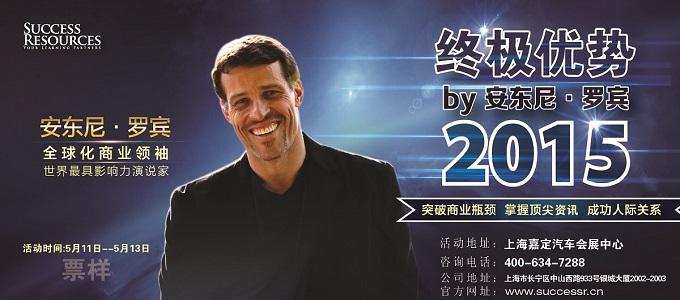 2015[上海]安东尼罗宾 终极优势激励演讲