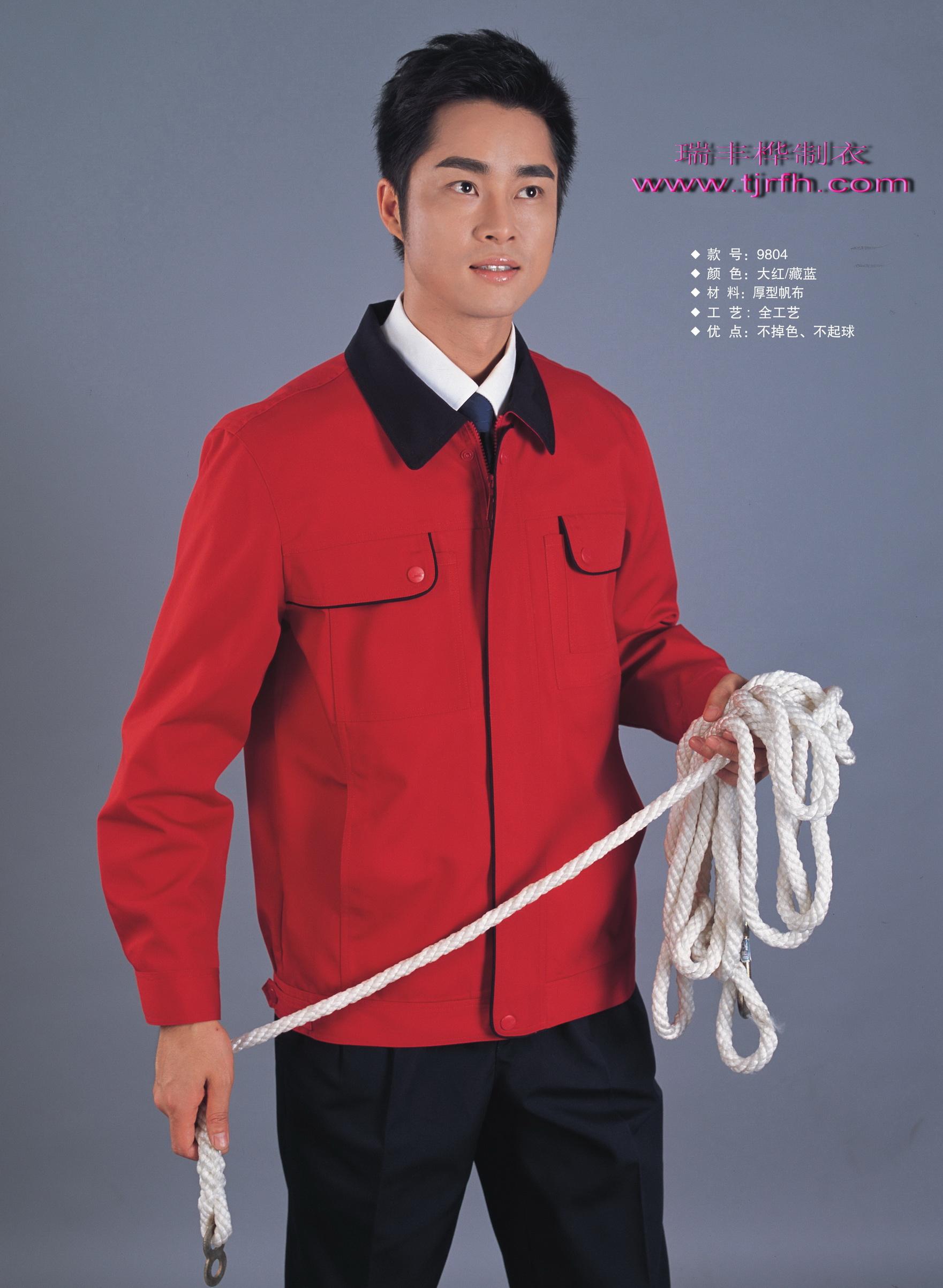 工作服9804款厚型帆布大红藏兰