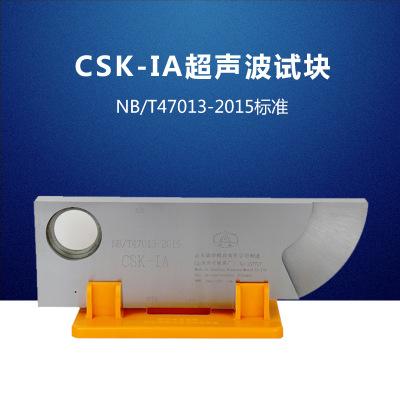 各類無損檢測專用試塊(NBT47013,GBT11345,ASME,EN,AWS,DL/T,JB/T等國內外標準試塊