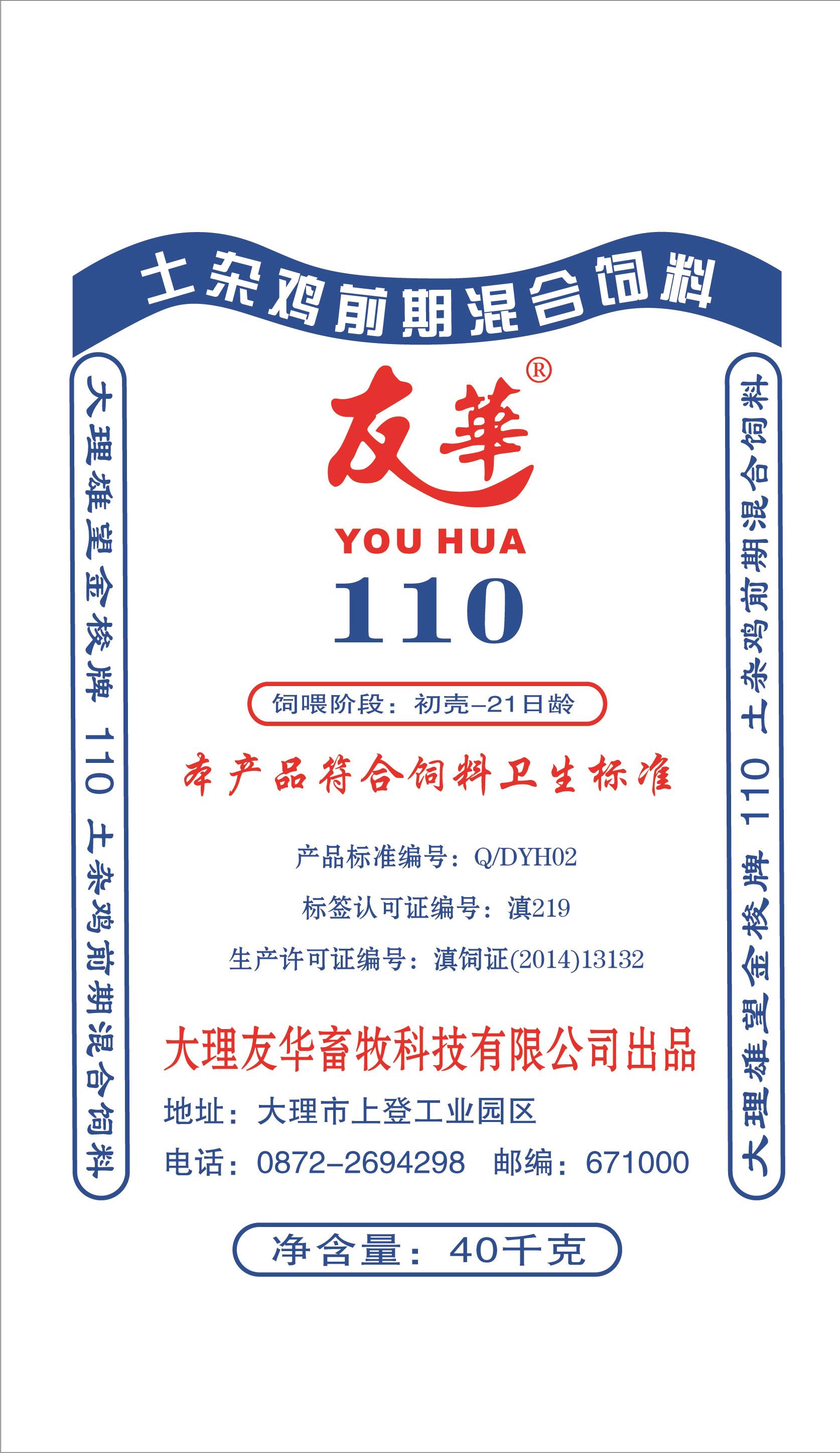 土雜雞_110
