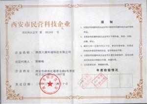 图片20民营科技企业证_副本