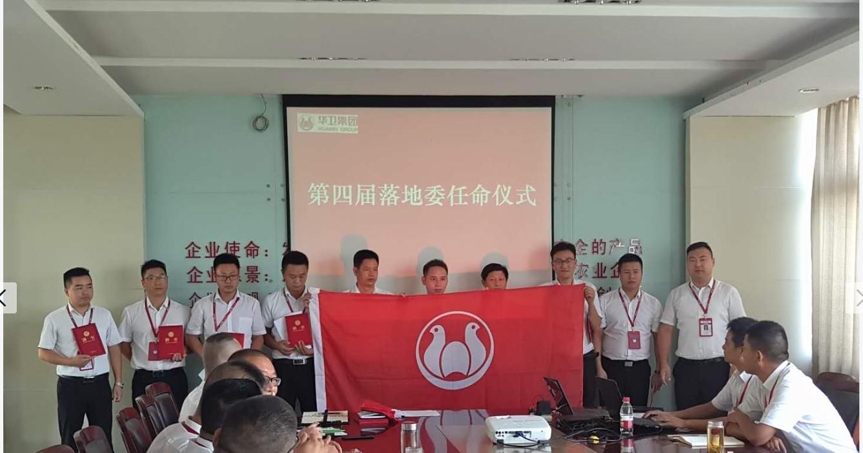 万博manbetx官网主页集团第四届落地委成立