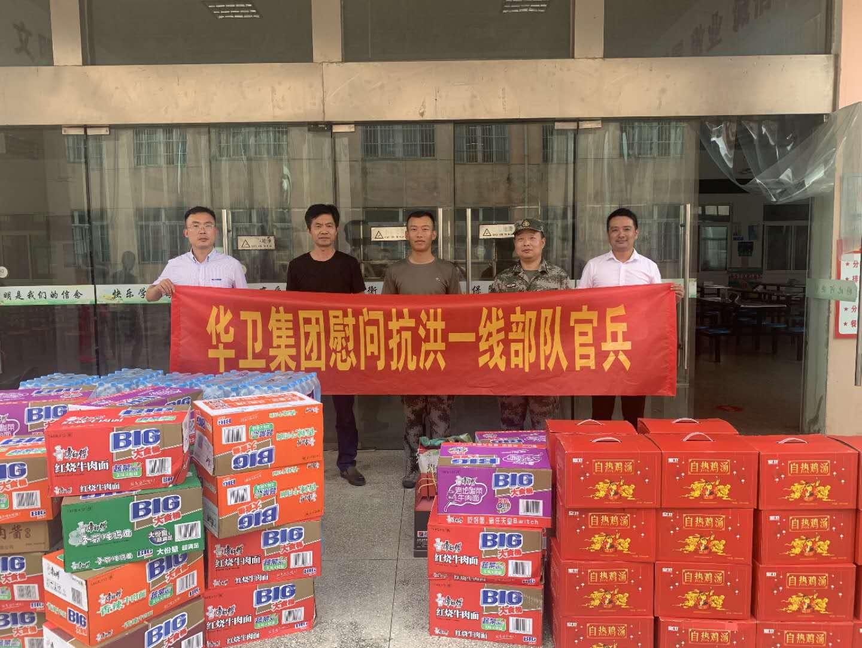万博manbetx官网主页集团慰问抗洪一线的解放军部队官兵