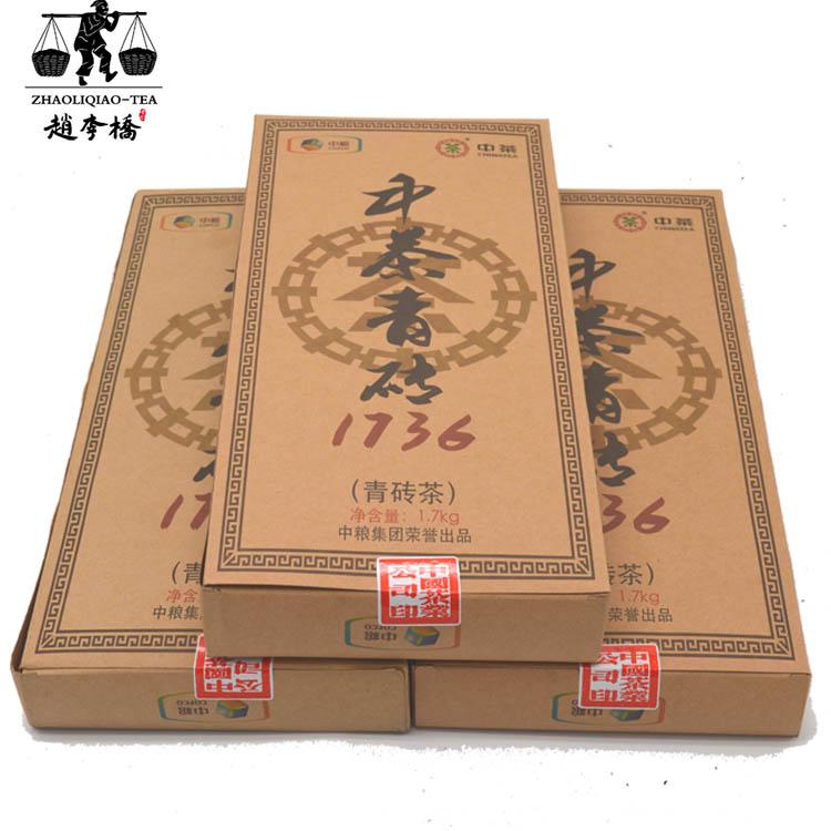 1700克中茶青砖1736