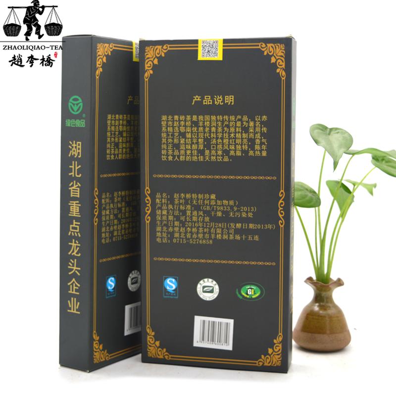 绿盒特制青砖茶1700g