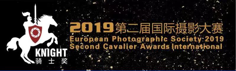 """2019第二届""""骑士奖""""国际摄影大赛征稿启事"""