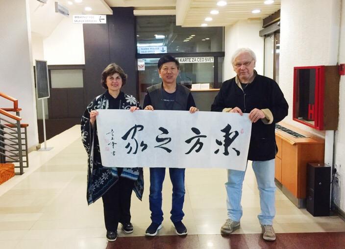4月26日,邓尚喜主席在贝尔格莱德向玛丽娜夫妇赠送詹玉峰老师书法作品