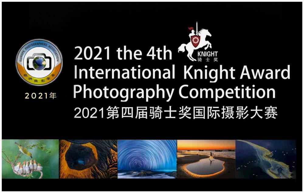 第四届骑士奖国际摄影大赛