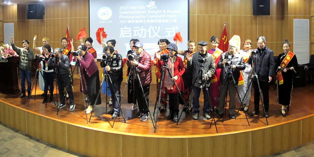 1月14日下午,第四届骑士奖国际摄影大赛启动仪式在上海宋庆龄纪念馆举行