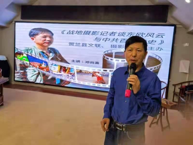 6月4日,邓尚喜主席应邀为宁夏贺兰县文联所属各协会会员作了一场题为《东欧风云与百年党史》专题讲座