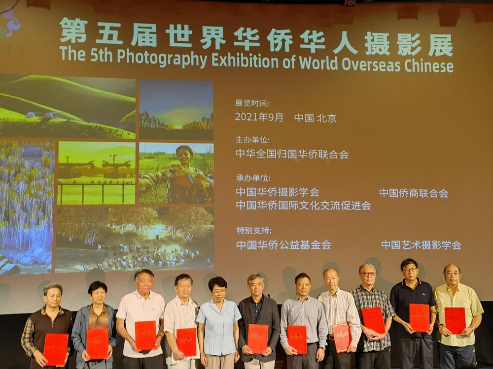 9月10日上午,第五届世界华侨华人摄影展在北京中华世纪坛举行,这是中国侨联领导为评委颁发荣誉证书