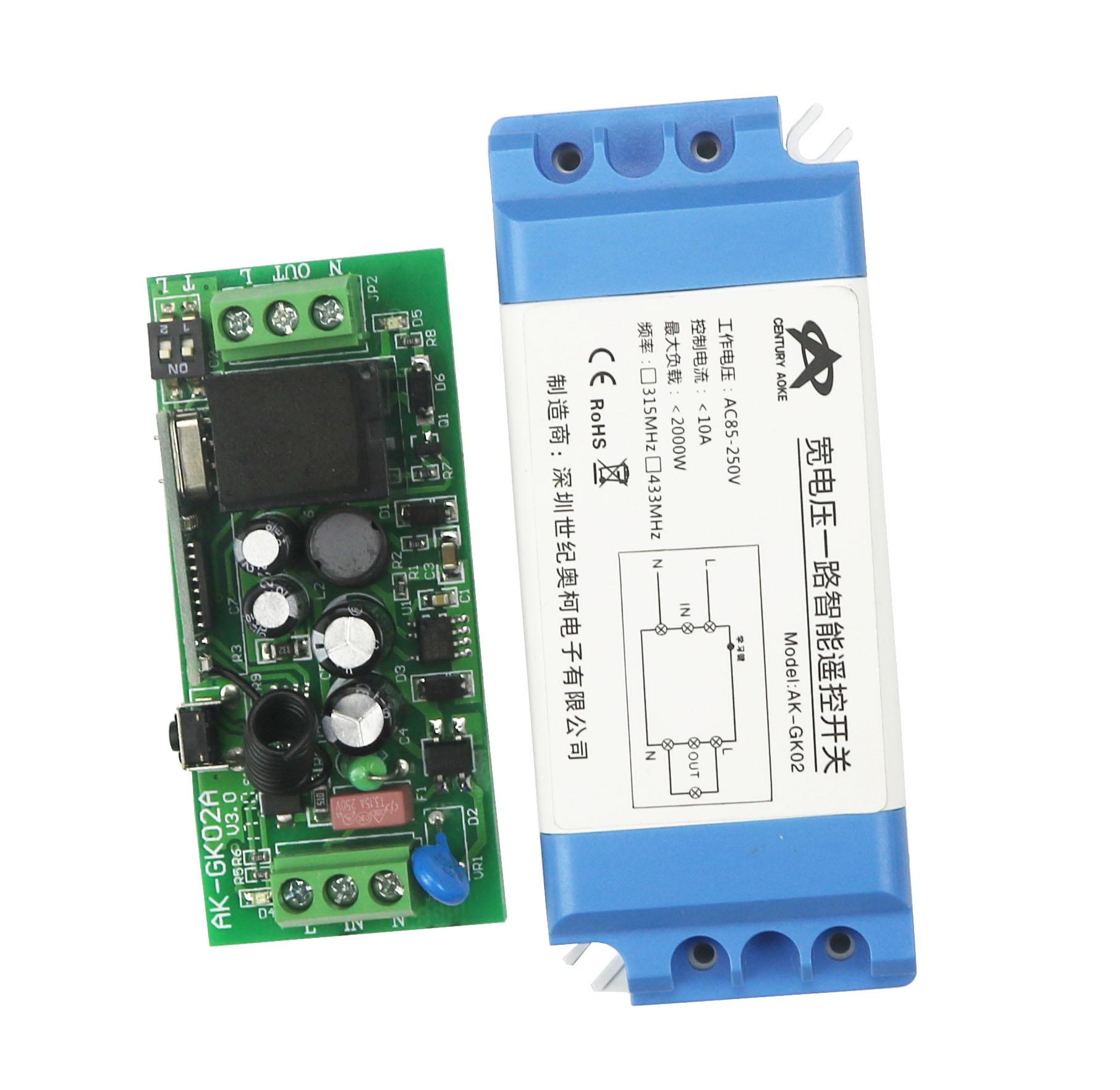 宽电压交/直流单路遥控开关 AK-GK02A