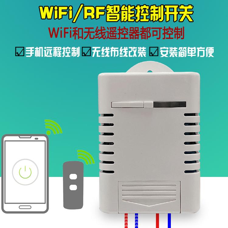 wifi和RF通用遥控开关单路大功率宽电压远程无线遥控控制器