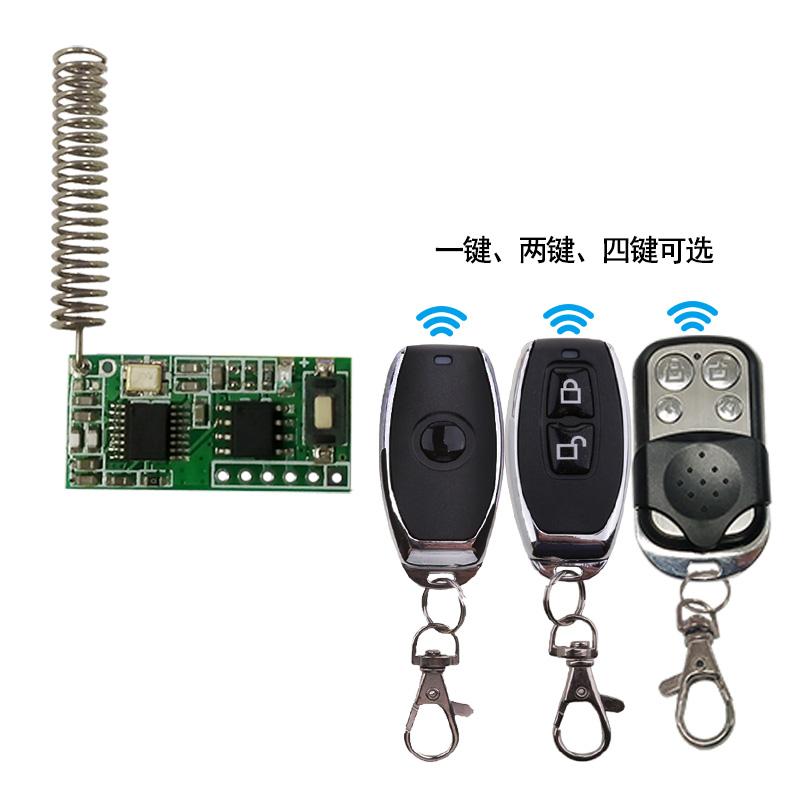 低功耗遥控模块(TTL版本)AK-210-A