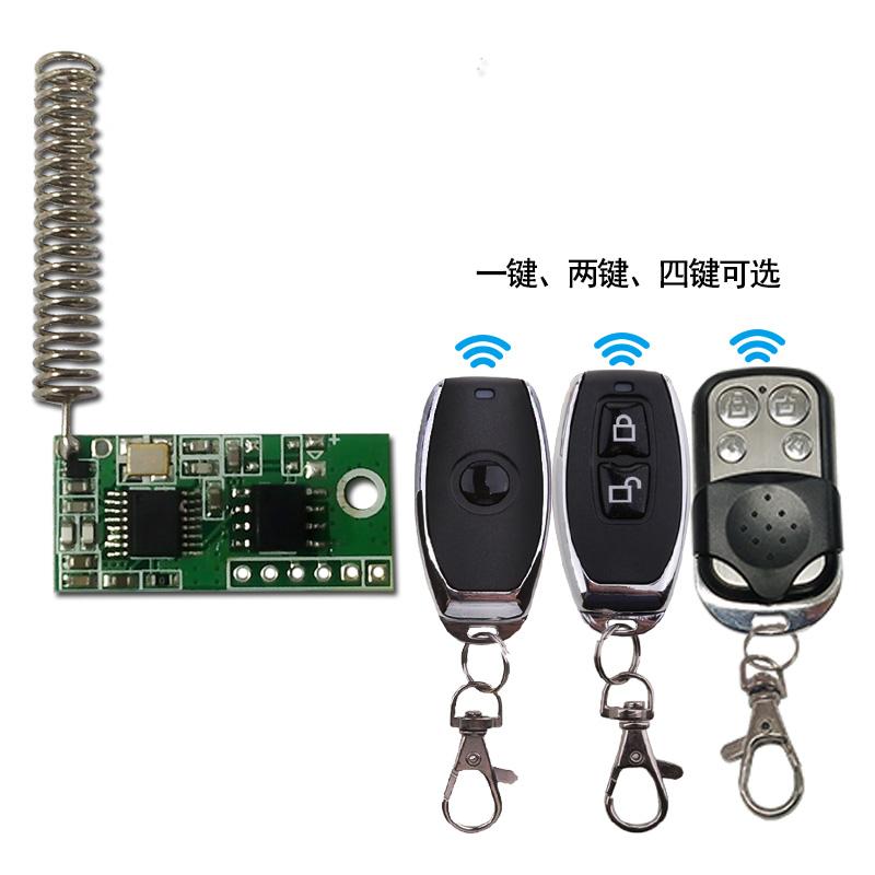 低功耗遥控模块(串口)