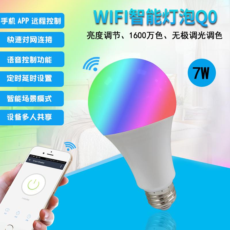 WIFI调光调色智能球泡灯语音控制led灯泡Q0