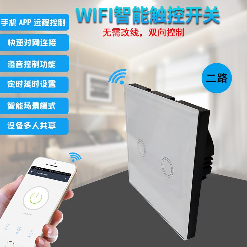 两路WiFi远程开关手机app控制触控开关 跨境触摸智能远程控制开关