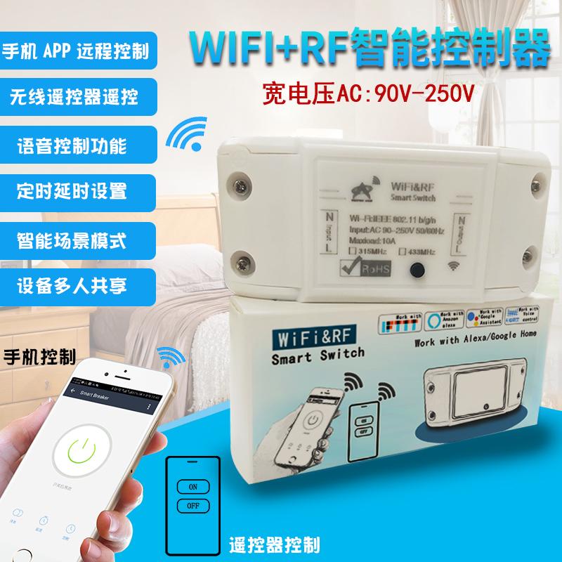 WIFI&RF远程智能开关AK-8004智能通断器改装件手机定时无线远程遥控开关语音控制涂鸦