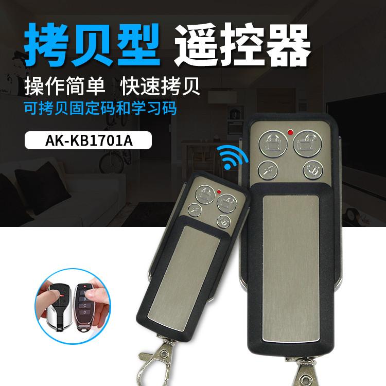 下滑盖小金属四键拷贝遥控器AK-KB1701A