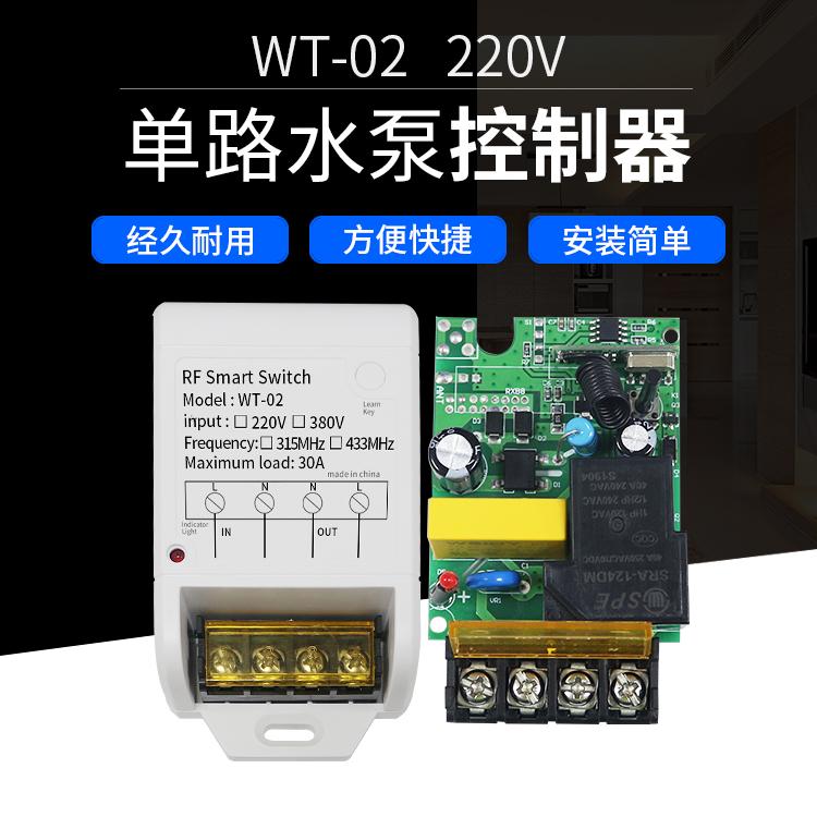 220V水泵专用大功率无线遥控开关WT-02