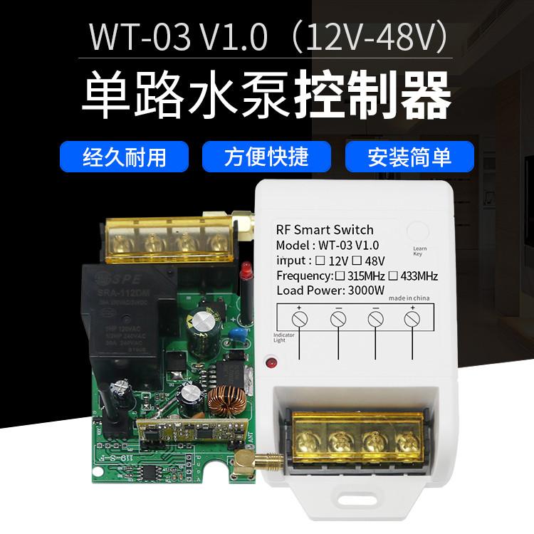 DC12-48V单路水泵专用控制器开关WT-03 V1.0