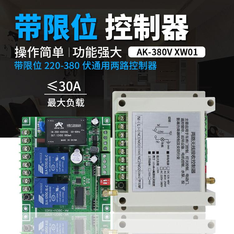 带限位220-380伏通用两路控制器AK-380V XW01
