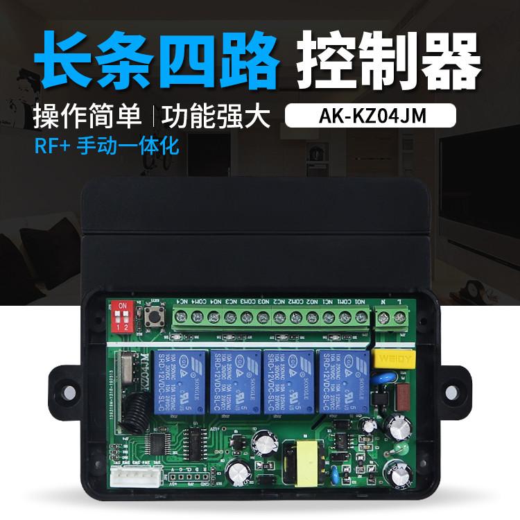 220长条四路RF+手动一体化AK-KZ04JM