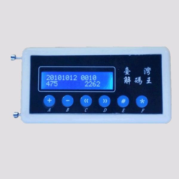 无线测码器——台湾解码王