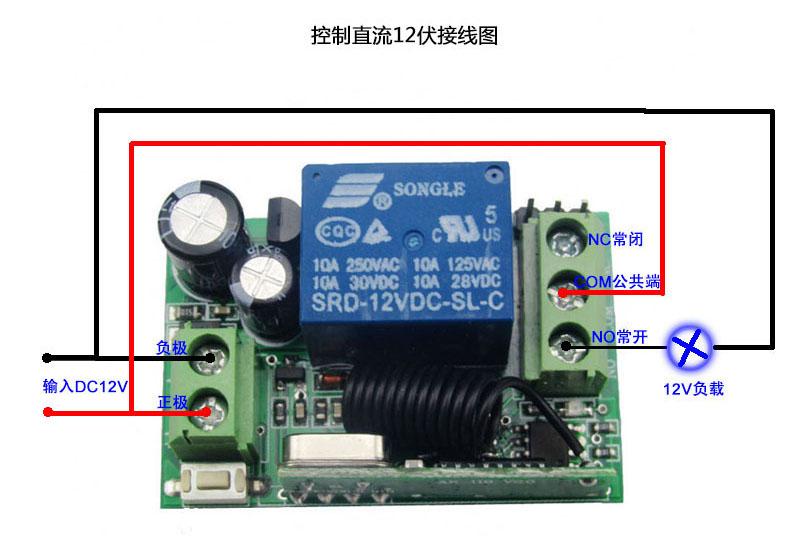 【小体积学习型12伏单路遥控开关ak-jgz-pc1l】广东