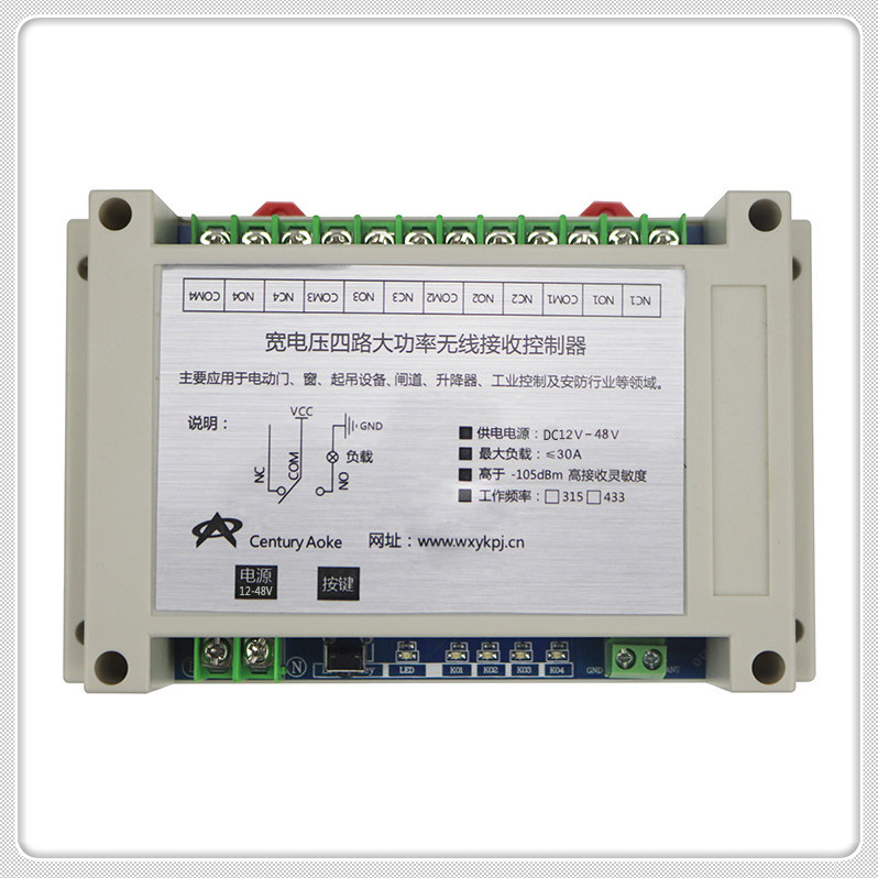 宽电压12V-48V四路多功能学习型遥控开关AK-DGL380 V1.0