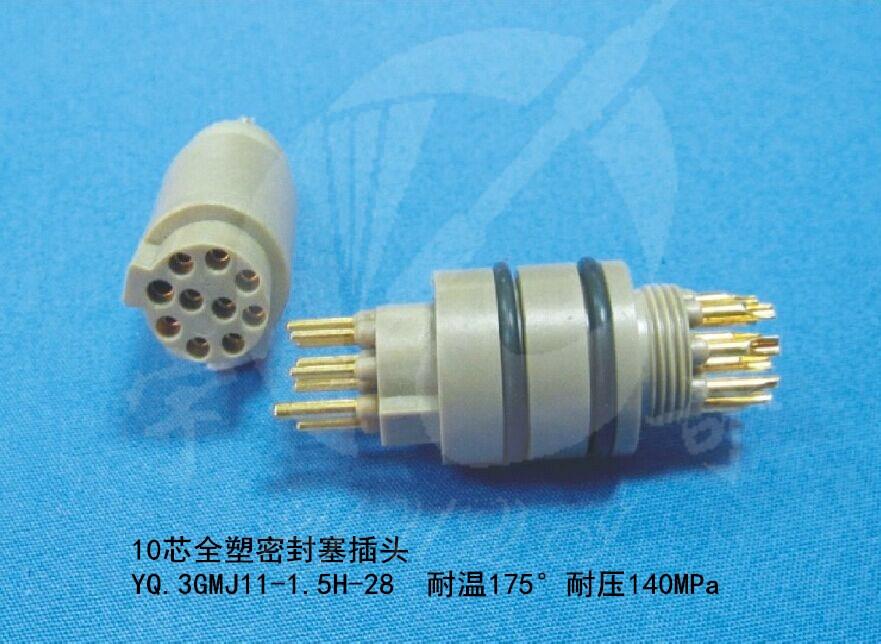 10芯全塑承压密封塞插头