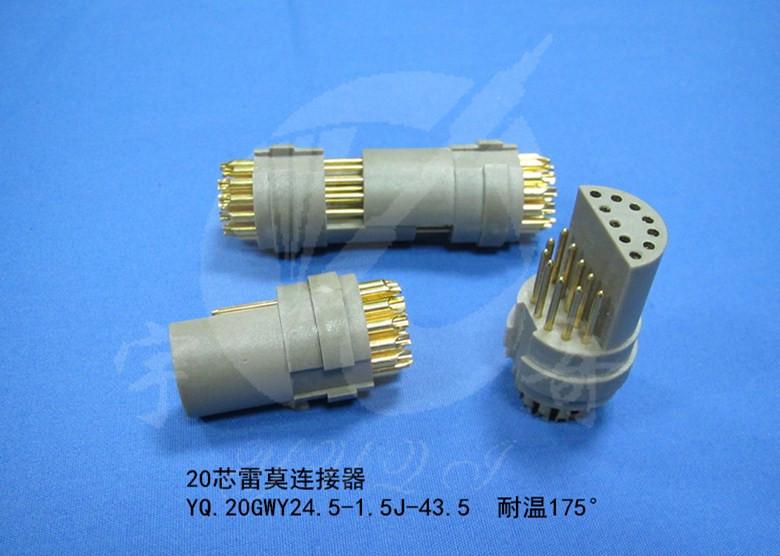 20芯雷莫连接器